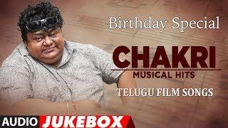 Chakri Birthday Special Musical Hits Jukebox || Telugu Hits