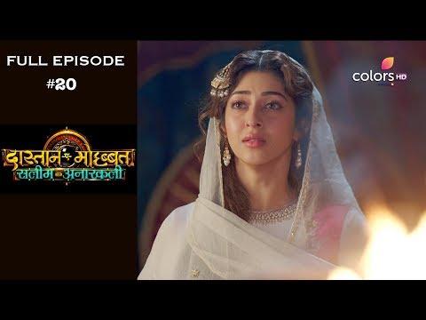 Dastaan-E-Mohabbat - 26th October 2018 - दास्तान-ए-मोहब्बत:सलीम अनारकली  - Full Episode