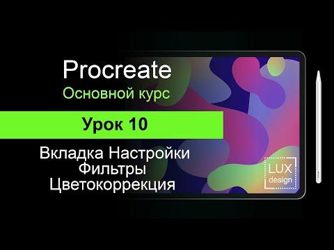 Procreate. Урок 10. Вкладка Настройки. Фильтры. Коррекция Цвета.