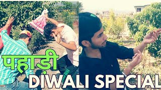 PAHADI '' दीवाली '' SPECIAL FUNNY VINES || FUNNY HIMACHALI VIDEO || KANGRA BOYS 2017 ||