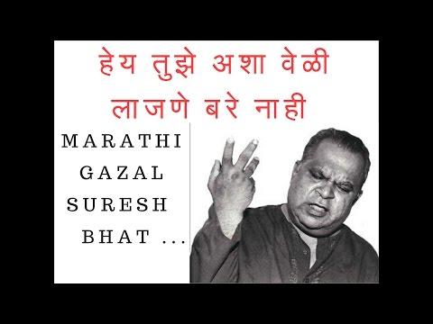 He Tuje Lajne Bare Nahi -  Marathi gazal suresh bhat #2017
