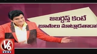 Alitho Jollygaa Show Stopped Due To Ali's Vulgar Comments ? | Tollywood Gossips | V6 News