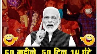 Modi Sirf Maangta Hai Deta Kuch Nahi - मोदी सिर्फ मांगता है देता कुछ नहीं