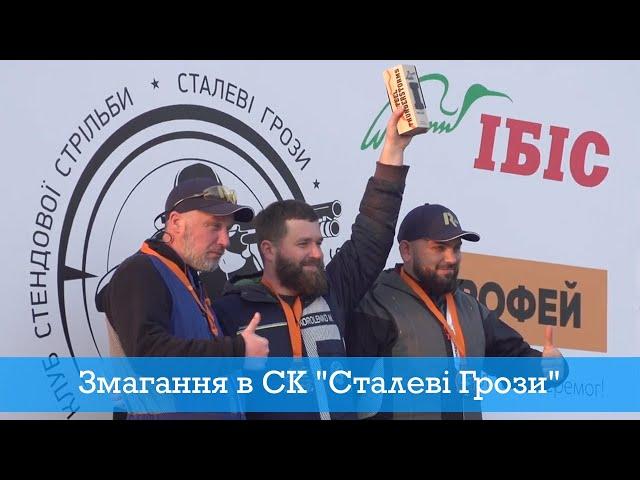 Всеукраїнські Змагання в СК