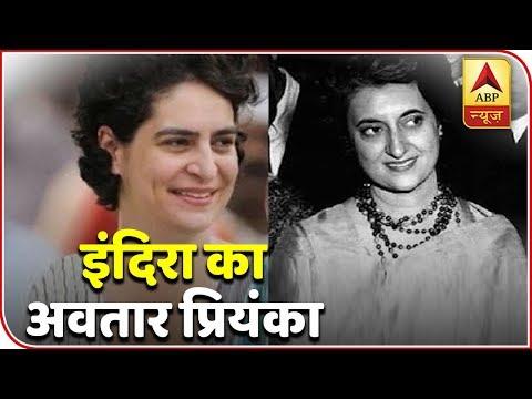 Priyanka's Strong Resemblance To Indira Gandhi Will Benefit Congress?   Master Stroke   ABP News