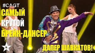САМЫЙ КРУТОЙ БРЕЙК-ДАНСЕР - ДАЛЕР ШАВКАТОВ!