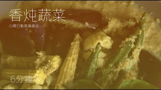 香炖蔬菜♡Vegetable Stew(6分鐘版)