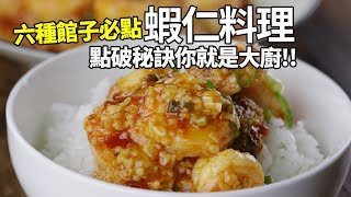 【1mintips】六種館子必點蝦仁料理,點破秘訣你就是大廚!