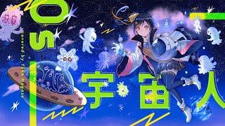 Os-宇宙人 (Os-Uchuujin) - エリオをかまってちゃん // covered by 長瀬有花
