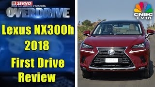 Lexus NX300h 2018 | First Drive Review | OVERDRIVE | CNBC TV18