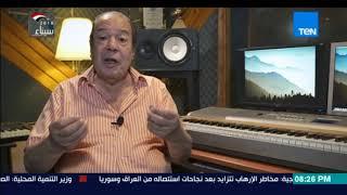 نغم | الموسيقار منير الوسيمي: يجب أن تقف الدولة بجانب الفنانين وحقوقهم الملكية الفكرية