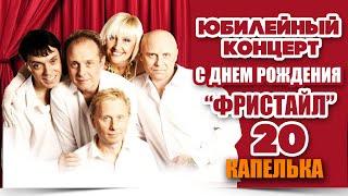 Фристайл & Нина Кирсо - Капелька (Live)