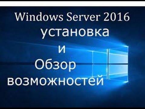Чистая установка Windows Server 2016 / Что нового в Windows Server 2016
