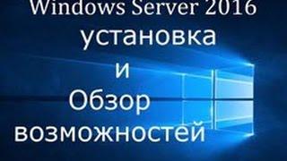 видео Установка Windows Deployment Services