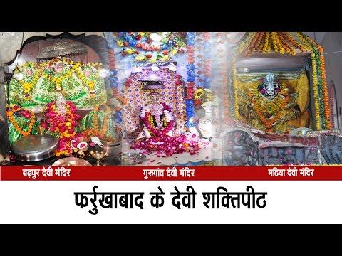 navratri farukhabad devipeeth II फर्रुखाबाद के देवी शक्तिपीठ