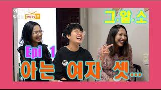 미녀들의 수다 +미얀마 +한국학의즐거움 +한국어미얀마어…
