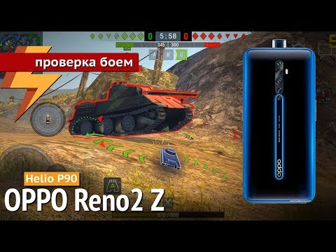 OPPO Reno2 Z - Проверка Боем #70 (Helio P90, PowerVR 9446)