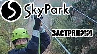 ВЛОГ: SkyPark|ЗАСТРЯЛ НА САМОЙ ВЫСОКОЙ ТРАССЕ?|ПРЕОДОЛЕВАЮ СВОЙ СТРАХ|