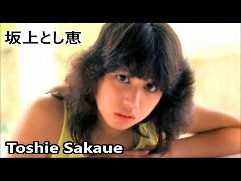 【坂上とし恵】画像集。可愛すぎるアイドル歌手、Toshie Sakaue