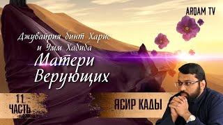 Джувайрия бинт Харис и Умм Хабиба. 11-я часть. Матери верующих   Ясир Кады