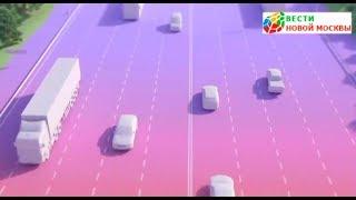 Открыта новая дорога Киевское шоссе – Южное Бутово в ТиНАО
