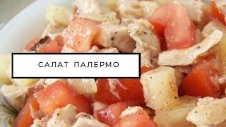Салат «Палермо» с курицей простой рецепт