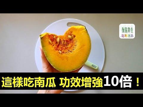 這樣吃南瓜,功效增強10倍!心血管疾病都怕了你!老少皆宜!