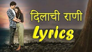 Dilachi Rani | Full Lyrics | Sunny Phadke |Supriya Talkar|Prashant Nakti|Visuals by Varunraj kalas