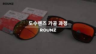 [ROUNZ] 도수 렌즈 가공 과정ㅣ오클리 도수 렌즈ㅣ…