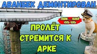 Крымский мост(декабрь 2018) ИДЁТ Ж/Д НАДВИЖКА к Арке Укладка РЕЛЬС на эстакаду НА ПОДХОДАХ