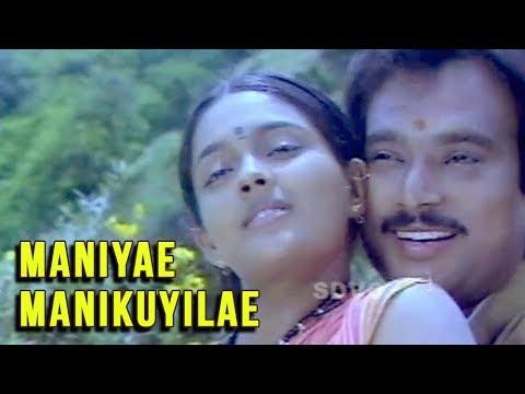 Maniyae Manikuyilae Full Song | நாடோடி தென்றல் | Nadodi Thendral Video Song | Ilaiyaraja Songs