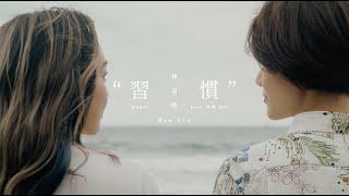 林采欣 Bae Lin《習慣 Habit》ft. 米非 Mify Official Music Video