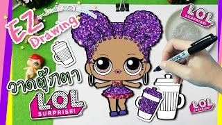 L.O.L.Surprise Doll : Purple Queen★HOW TO DRAW★EP#8★Big Suprise★Coloring Pages♥Tutorial For Kids♥
