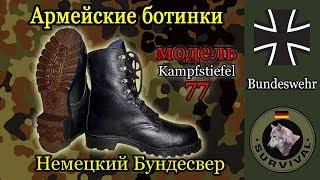 Обзор армейских ботинок бундесвера, Kampfstiefel 77, Программа