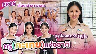 เรื่องเล่าสาวสอง-ep-26-ครูต้องตา-ครู-กะเทย-แห่งชาติ