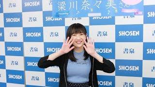 Juice=Juice/カントリー・ガールズの梁川奈々美さんをお迎えして、フ...