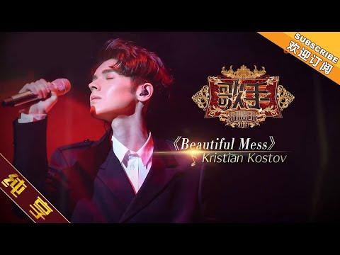 【纯享版】Kristian Kostov《Beautiful Mess》《歌手2019》第1期 Singer 2019 EP1【湖南卫视官方HD】
