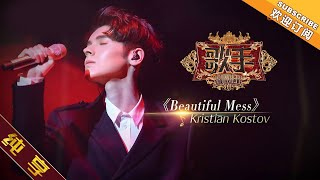 【纯享版】Kristian Kostov《Beautiful Mess》《歌手2019》第1期 Singer 2019 EP1【湖南卫视官方HD】