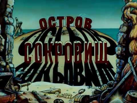 Остров сокровищ мультфильм 1988 блю рей