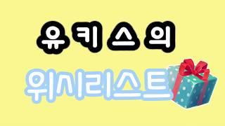 유키스(U-KISS) 수현의 위시리스트가 공개되었습니다!