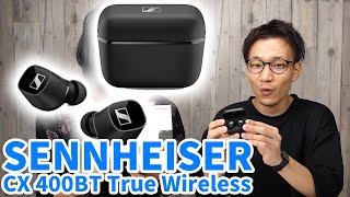 SENNHEISER CX 400BT True Wireless を聴いてみた!MOMENTUM True Wireless 2との差は!?