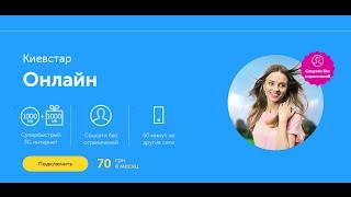 бесплатный #ВК   2 ГБ #интернету от Киевстар за #копейки (#обзор)