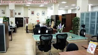 Смотреть видео WIKIMETRIA| Бизнес-центр: Проспект Мира 176 | АРЕНДА ОФИСА В МОСКВЕ онлайн