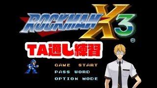 [LIVE] 【ロックマンX3】環右金とのRTA対決!!通し練習編
