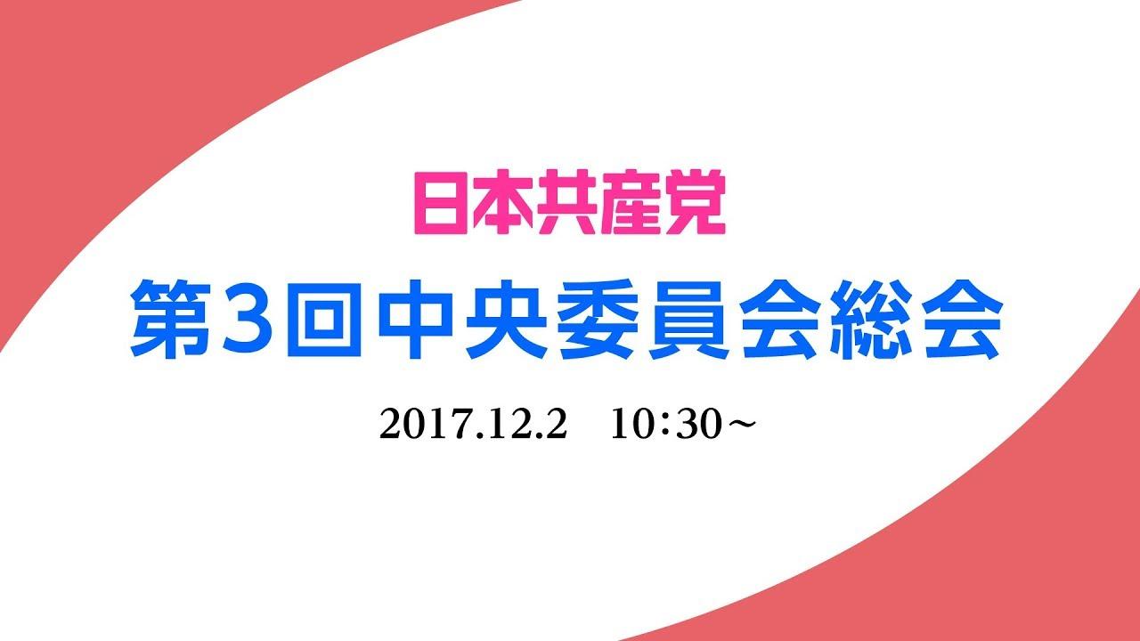 第3回中央委員会総会│党紹介│日...
