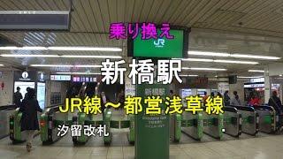 新橋駅乗り換え JR線から都営浅草線への乗り換えは、地下の汐留改札を利...
