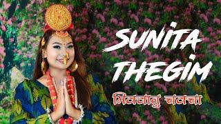 Mikwanu Chak chaa - Sunita Thegim (Limbu Song)
