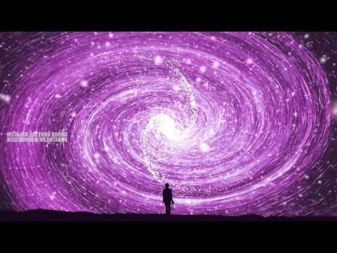 Лечебная Космическая Музыка