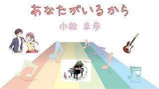 [カラオケ上級] あなたがいるから / 小松未歩 (VER:GL 歌詞:字幕SUB・翻訳対応 / カラオケ ベース・ピアノ・ドラムスのみの構成。 )