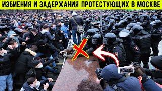 Избиения и задержания протестующих в Москве. 25.01.2021 #навальный, #митинг в москве.